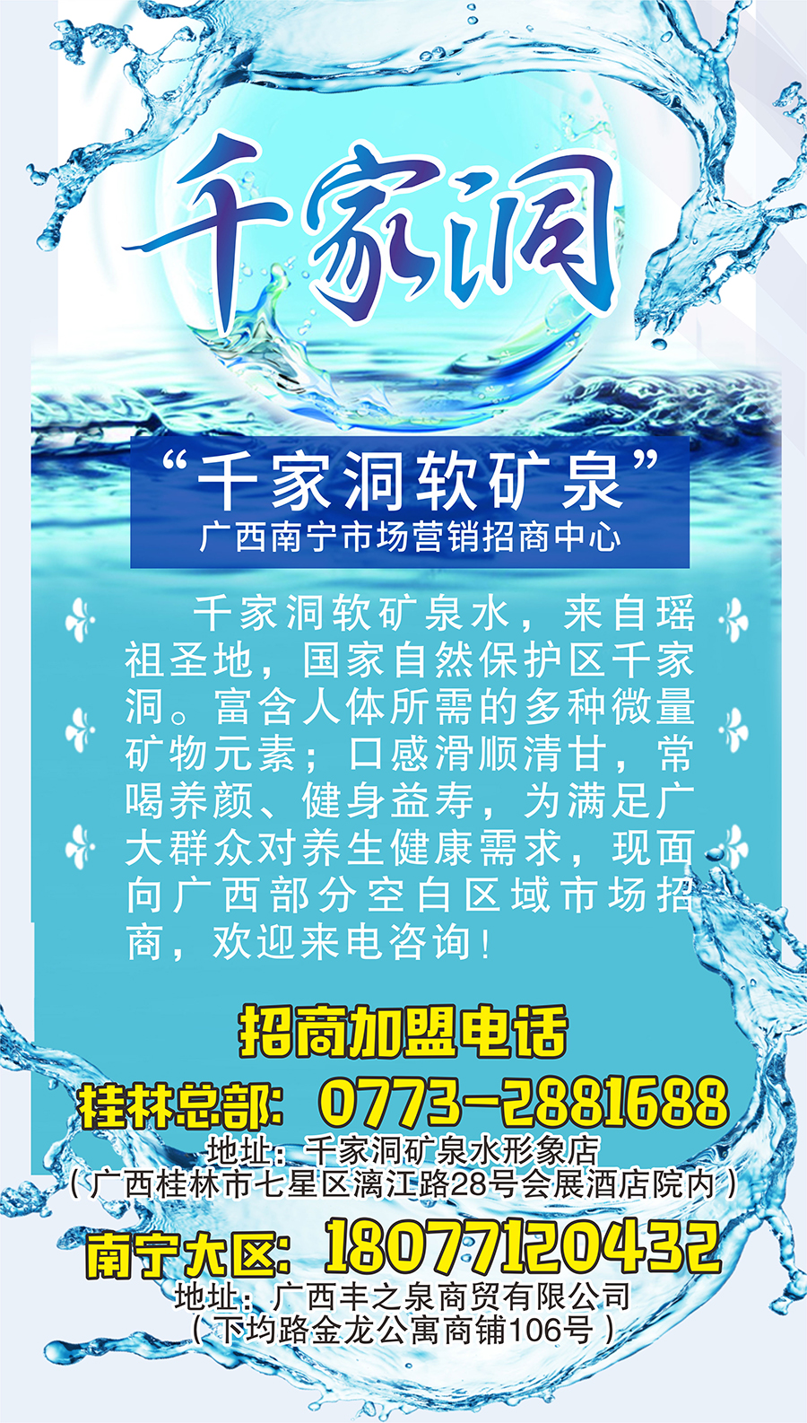 南宁加盟海报1.jpg